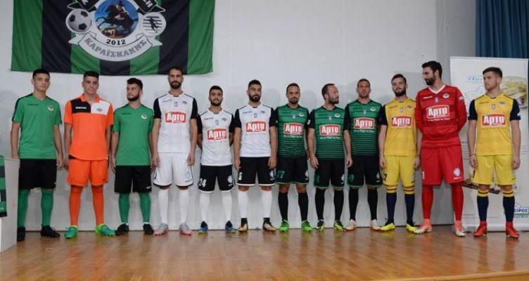 Football League: Οι νέες εμφανίσεις της ΠΑΕ Καραϊσκάκης Άρτας