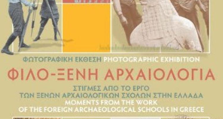 Συνέδριο Φιλό-ξενη Αρχαιολογία- Ξένες Αρχαιολογικές Σχολές και Ινστιτούτα στην Ελλάδα