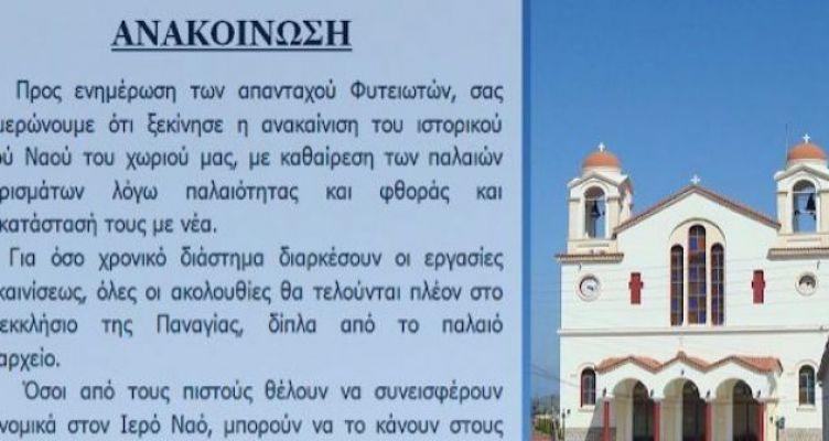 Φυτείες: Ξεκίνησαν οι εργασίες ανακαίνισης στον Άγιο Ιωάννη το Θεολόγο