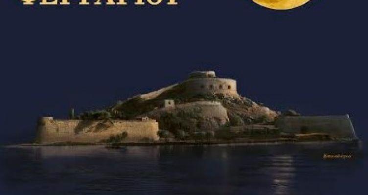 Αυγουστιάτικη Πανσέληνος: Χιλιάδες επισκέπτες σε αρχαιολογικούς χώρους, μνημεία και μουσεία της χώρας