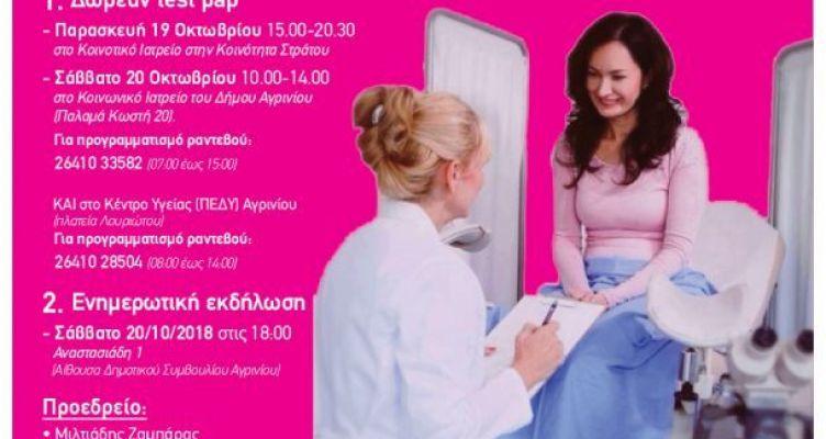 Δήμος Αγρινίου-Εκδήλωση με θέμα: «Γυναικεία Υγεία και Τοκετός – Η γνώση και η πρόληψη σώζει ζωές»
