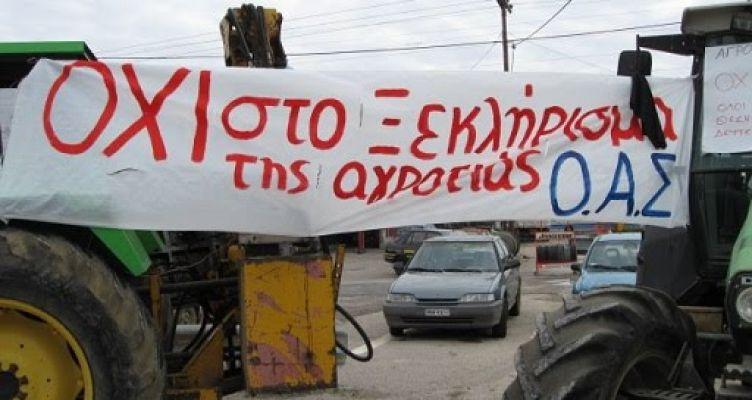 Οι διεκδικήσεις της Ομοσπονδίας Αγροτικών Συλλόγων Αιτωλ/νίας
