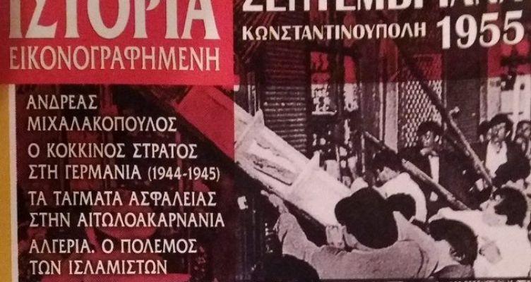 Περιοδικό «Ιστορία»: Αφιέρωμα στα Τάγματα Ασφαλείας στην Αιτωλ/νία