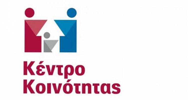 Δήμος Αγρινίου: Το Κέντρο Κοινότητας-Παράρτημα Ρομά κλειστό λόγω μεταστέγασης
