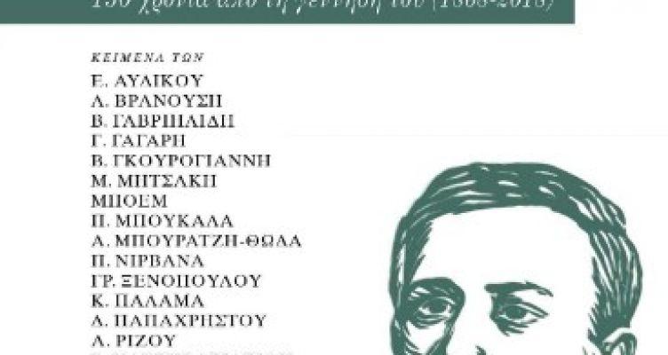 Θέρμο: Μουσικοθεατρικό αφιέρωμα στον ποιητή Κώστα Κρυστάλλη