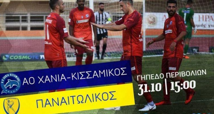 Κύπελλο Ελλάδος: Έτοιμος για Παναιτωλικό ο Α.Ο. Χανιά-Κισσαμικός – Τα εισιτήρια