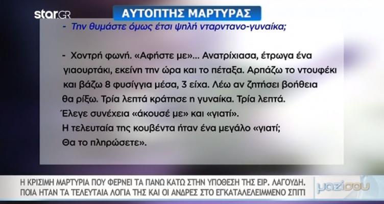Αυτόπτης μάρτυρας: Η Ειρήνη Λαγούδη τους είπε «θα το πληρώσετε» (Βίντεο)