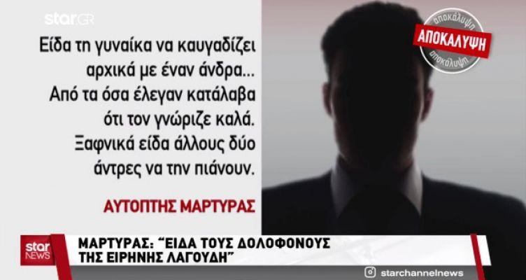Σκότωσαν την Ειρήνη Λαγούδη για τα χρήματα – Ζητούσαν 75χιλ. ευρώ (Βίντεο)