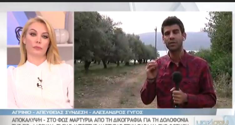 Υπόθεση Ε. Λαγούδη: Αυτόπτης μάρτυρας περιγράφει τη στιγμή της δολοφονίας της! (Βίντεο)