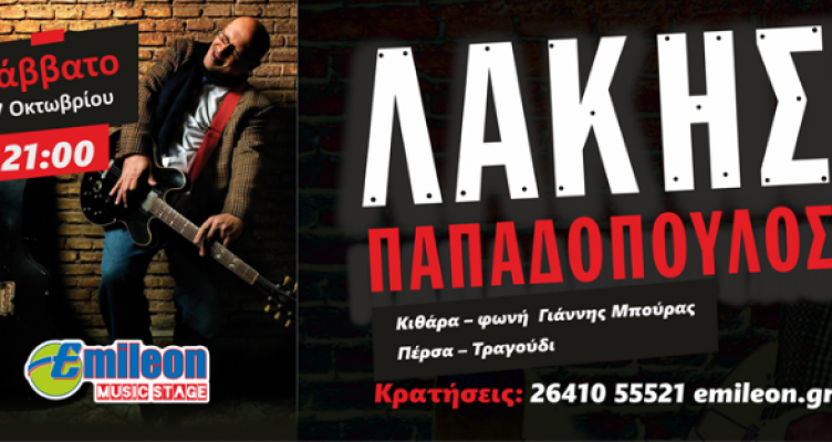 Αγρίνιο-Emileon music stage: Το Σάββατο ο Λάκης Παπαδόπουλος με τα ψηλά ρεβέρ