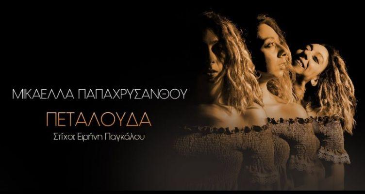 """""""Πεταλούδα""""- Νέο τραγούδι από την Κύπρια Μικαέλλα Παπαχρυσάνθου που ζει στο Αγρίνιο! (Βίντεο)"""