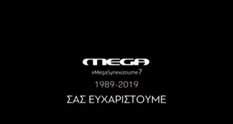 Εργαζόμενοι του καναλιού: Mega 1989-2019 σας ευχαριστούμε (Βίντεο)
