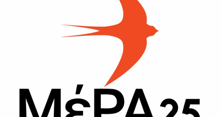 Την Τετάρτη το ΜέΡΑ25 στο Αγρίνιο για παρουσίαση πολιτικού προγράμματος