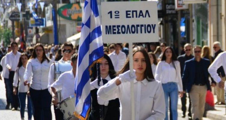 Μεσολόγγι: Παρέλαση εθνικής ανάτασης και υπερηφάνειας