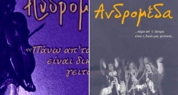 Αγρίνιο-Μουσική σκηνή «Ανδρομέδα»: Το ταξίδι στο όνειρο συνεχίζεται!!!