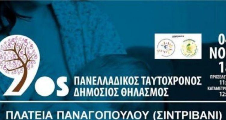 Αγρίνιο: Πανελλαδικός Ταυτόχρονος Δημόσιος Θηλασμός