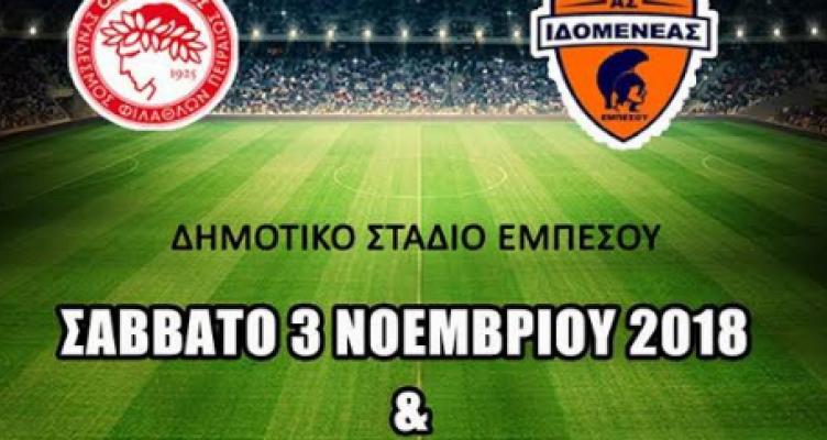 Δήμος Αμφιλοχίας: Ποδοσφαιρικός αγώνας Παλαιμάχων για φιλανθρωπικό σκοπό