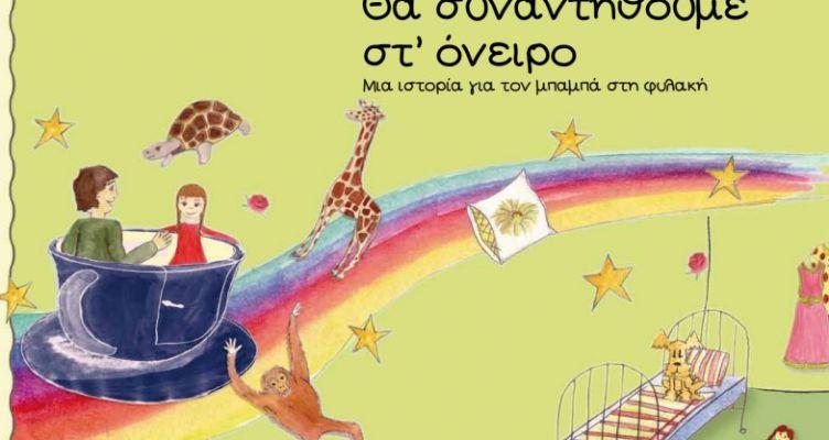 Παιδικό βιβλίο με τίτλο: «Θα συναντηθούμε στ' όνειρο – Μια ιστορία για τον μπαμπά στη φυλακή»