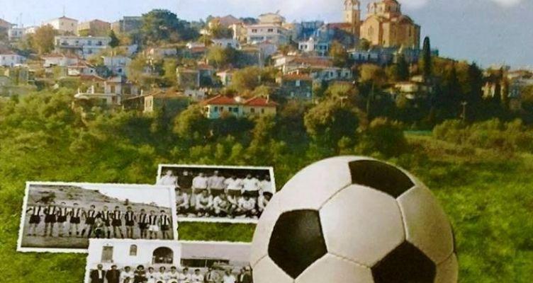 «Ταξιδεύοντας στο χρόνο» Λεύκωμα αναμνήσεων της «Μεδεών» Κατούνας