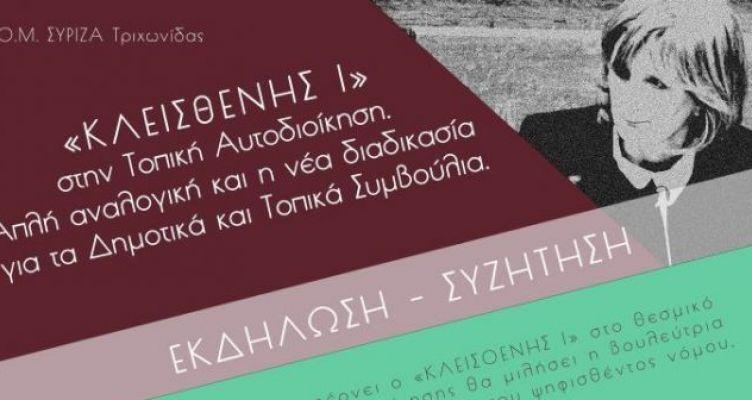 Αυτοδιοικητική εκδήλωση – συζήτηση της Ο.Μ. ΣΥΡΙΖΑ Τριχωνίδας στο Καινούριο