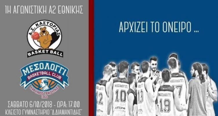 Α2 Μπάσκετ Ανδρών: Πρεμιέρα για τον Χαρίλαο Τρικούπη κόντρα στη Καστοριά (Βίντεο)