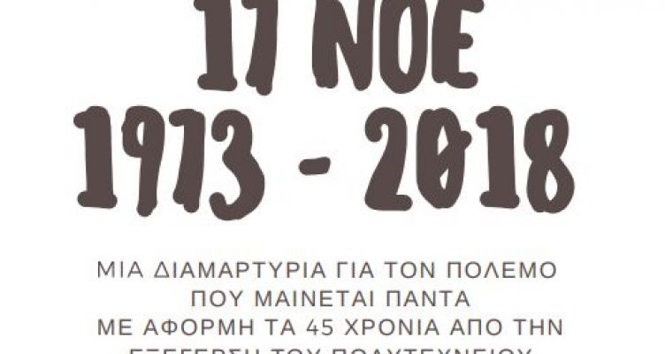 Εκδήλωση για τη 17 Νοέμβρη από το Μουσικό Σχολείο Αγρινίου