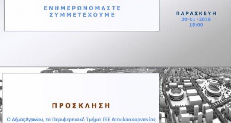 Δήμος Αγρινίου: «Η Αιτ/νία στο Εθνικό Κτηματολόγιο – Ενημερωνόμαστε-Συμμετέχουμε»