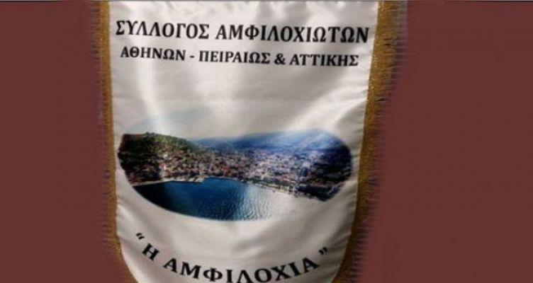 Νέο Δ.Σ. στο Σύλλογο Αμφιλοχιωτών Αθήνας