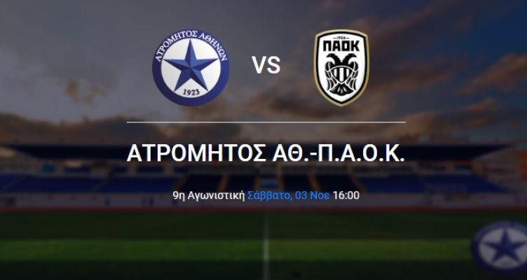 Ατρόμητος Αθ. – Π.Α.Ο.Κ.: Live στον Agrinio937 fm, διαδικτυακά στο AgrinioTimes.gr (16:00)
