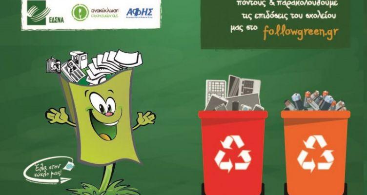 Από χαρτί μέχρι τηγανέλαιο ανακυκλώνουν μαθητές για να κερδίσουν πόντους σε διαγωνισμό