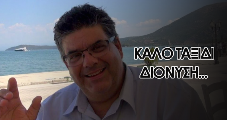 «Έφυγε» από τη ζωή ο Διονύσης Χόρτης, π. Πρόεδρος του Συλλόγου Βονιτσιάνων