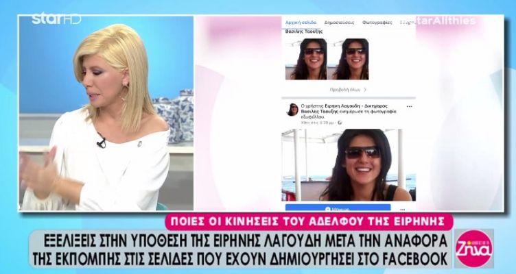 Ε. Λαγούδη: Ομάδες και σελίδες στο facebook για την άτυχη μητέρα (Βίντεο)