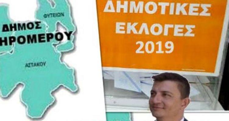 O Γ. Τριανταφυλλάκης υποψήφιος Δήμαρχος Ξηρομέρου