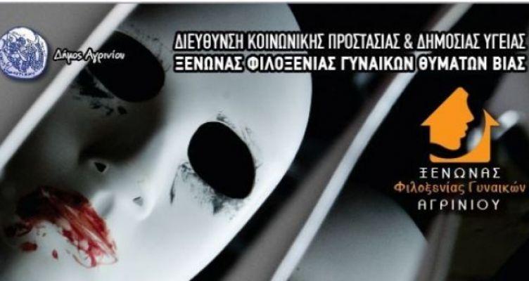 Ο Δήμος Αγρινίου για την Παγκόσμια Ημέρα Εξάλειψης της Βίας κατά των Γυναικών
