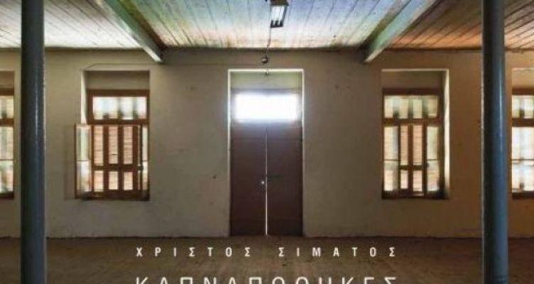 Αγρίνιο: Έκθεση Χρίστου Σιμάτου «Καπναποθήκες Παπαστράτου-πορεία στο φως και στον χρόνο»