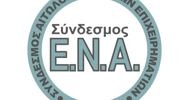 Αγρίνιο: Ανοιχτή ημερίδα από τον σύνδεσμο Ε.Ν.Α.