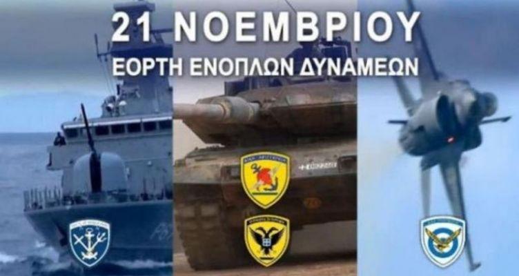 Το πρόγραμμα του εορτασμού της Ημέρας των Ενόπλων Δυνάμεων