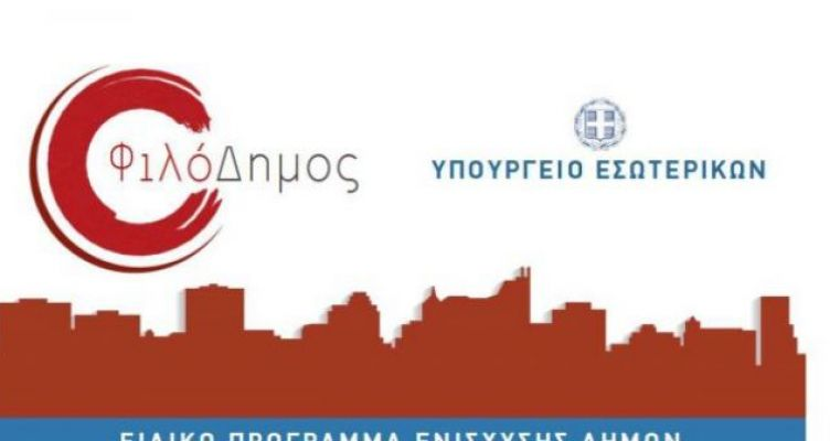 «ΦιλόΔημος II»: Ενίσχυση 190χιλ. ευρώ στον Δήμο Ι.Π. Μεσολογγίου