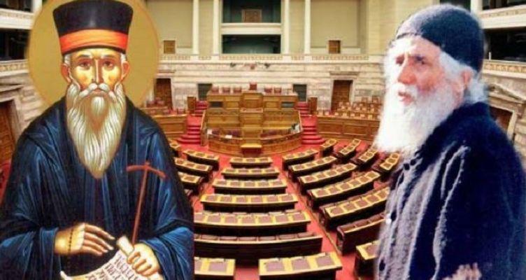 Γέροντας Παΐσιος και Πατροκοσμάς: Ο κόσμος θα σιχαθεί τους πολιτικούς!