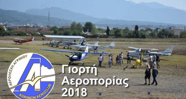Αερολέσχη Αγρινίου: Γιορτή Αεροπορίας – Πτήσεις εφόσον το επιτρέψει ο καιρός