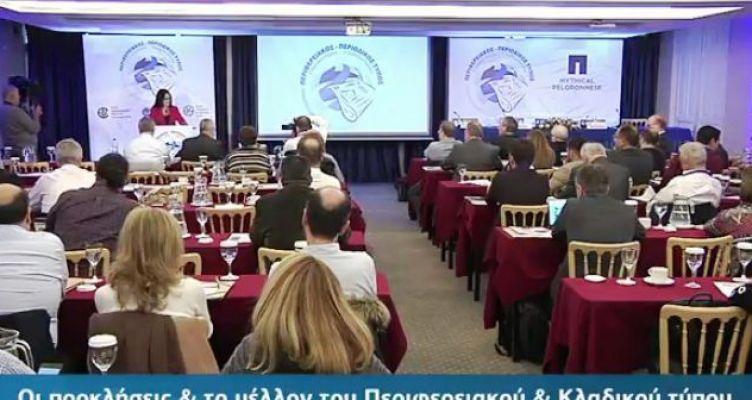 Με επιτυχία το συνέδριο του Περιφερειακού & Περιοδικού Τύπου  στο Ναύπλιο (Φωτό-Βίντεο)