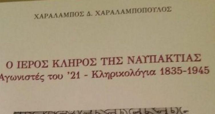 Σπάνια συλλεκτική έκδοση του πολιτιστικού συλλόγου Καλαβρούζας