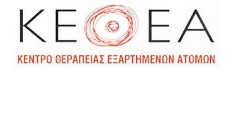 5.500 νέες θέσεις θεραπείας και επανένταξης από το ΚΕ.Θ.Ε.Α.