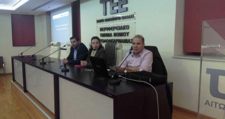 Αγρίνιο: Ενημερωτική εκδήλωση Δήμου-Τ.Ε.Ε. για το Εθνικό Κτηματολόγιο