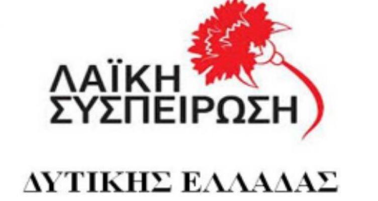 Πάτρα: Εκδήλωση στήριγμα της Λαϊκής Συσπείρωσης υπέρ υποψηφιότητας Πελετίδη