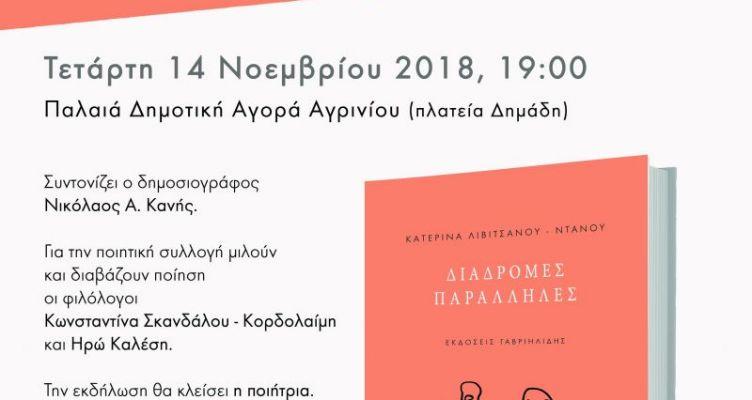 Αγρίνιο: Παρουσίαση της ποιητικής συλλογής: «Διαδρομές Παράλληλες» τηςΚατερίνας Λιβιτσάνου-Ντάνου