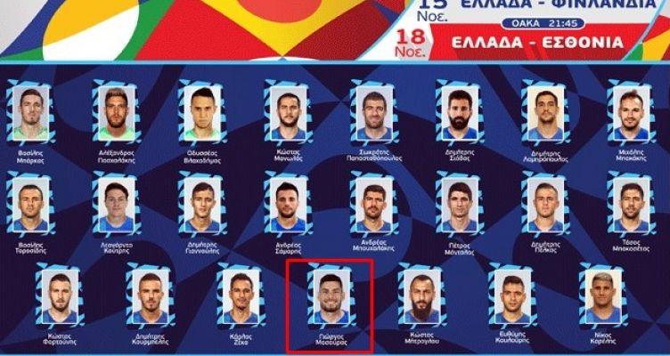 Στην Εθνική Ομάδα Ανδρών ο Αμφιλοχιώτης, Γιώργος Μασούρας – Πως το σχολίασε