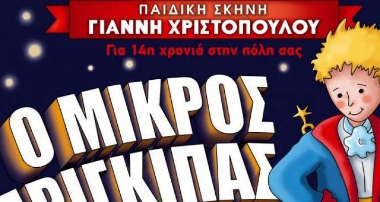 Στη Ναύπακτο η παιδική σκηνή του Γιάννη Χριστόπουλου με τον «Μικρό Πρίγκιπα»