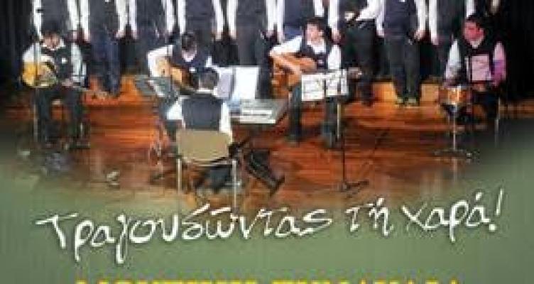 «Τραγουδώντας τη χαρά»: Μουσική εκδήλωση για την παγκόσμια ημέρα Ατόμων με αναπηρία