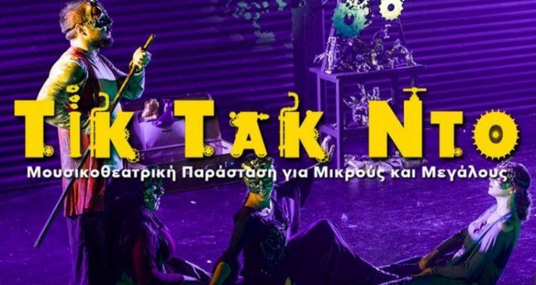 Λιθογραφείον-ΤΙΚ-ΤΑΚ-ΝΤΟ: Μουσικοθεατρική παράσταση (Βίντεο)
